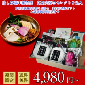 2018お歳暮4980円商品画像1