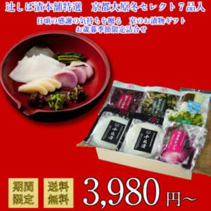 2018お歳暮3980円商品画像1